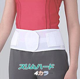 おすすめ定番 腰痛ベルト スリムハード♪/豊富なカラー白・黒・ベージュ・アクアとサイズ展開!S・M・Lサイズ 小さいサイズ有 日本製