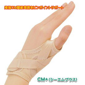 親指 サポーター CM+(シーエムプラス) 腱鞘炎、母指CM関節症、ばね指にも 親指付け根の関節周囲をピンポイントサポート 日本製