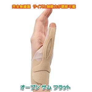 親指 付け根 サポーター オープン サム フラット 腱鞘、母指CM関節、ばね指などにも サイズと制限力が調節可能 日本製