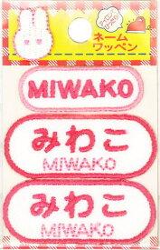 ネーム入りワッペン  【みわこ】【MIWAKO】 G210-437  女の子 名前ワッペンひらがな&ローマ字 アイロン接着 刺しゅうワッペン 入園入学