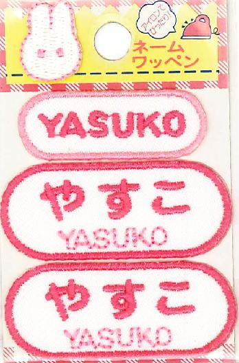 ネーム入りワッペン  【やすこ】【YASUKO】 G210-443  女の子 名前ワッペンひらがな&ローマ字 アイロン接着 刺しゅうワッペン 入園入学