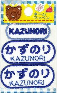 ネーム入りワッペン 【かずのり】【KAZUNORI】G210-109 男の子 名前ワッペン ひらがな&ローマ字 アイロン接着 刺しゅうワッペン 入園入学