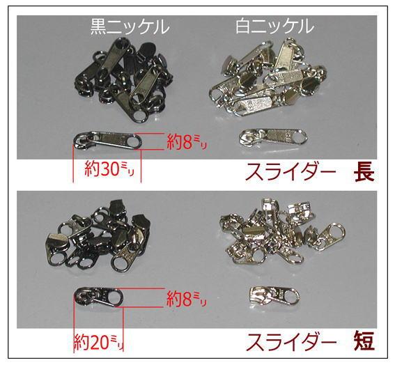 【楽天ランキング入賞商品】フリーファスナーM用 スライダー〈10個入り〉 長、短 各2色