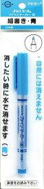 アドガー ソーイング用品 水性チャコペン チャコエース ファインマーカー 青 PF−21 細書きタイプ 水で消える 自然には消えません ネコポス発送可