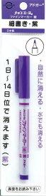 アドガー ソーイング用品 水性チャコペン チャコエース ファインマーカー 紫 AF−11 細書きタイプ 自然にゆっくり消える ネコポス発送可