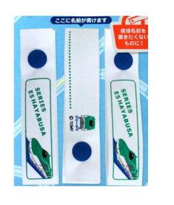 PR480-60790 ネームタグ スナップネーム プラレール E5系はやぶさ おなまえタグ ネームラベル PR480-60790 東北新幹線