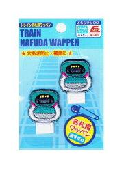 TR504-TR704 キャラクターワッペン アップリケ【トレイン名札つけワッペン】E5系はやぶさTR504-TR704