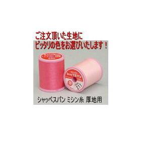 ※色合わせ フジックス 縫い糸 ミシン糸シャッペスパン30番 厚地用 100mネコポス発送不可 ミシン色色合せ