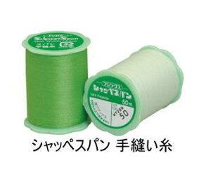 フジックス 手縫い糸 シャッペスパン手縫い糸-11 50m ネコポス発送不可