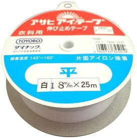 ソーイング用品 アサヒ アイテープ 平テープ 白 巾18mm×25m巻 アイロン接着テープ 片面接着 ネコポス発送可能