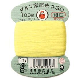 【楽天ランキング入賞商品】ダルマ家庭糸<細口>色糸商品コード 01−0130 ネコポス発送可能