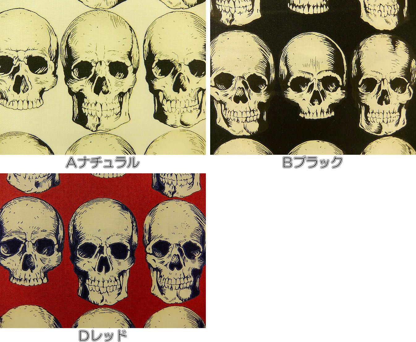メーカー完売 生地 布 輸入 USAコットン THE ALEXANDER HENRY FABRICS Rad Skulls ラッドスカル 8220 アレキサンダーヘンリー ファブリックス ガイコツ ドクロ 商用利用可能