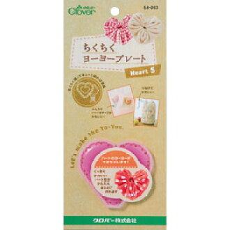 Clover chikuchiku yoyopureto·心S 58-933