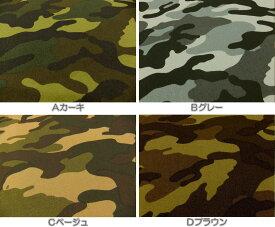 コットンツイル生地 布 迷彩柄 カモフラージュ柄 AP801(AP779) 商用利用可能