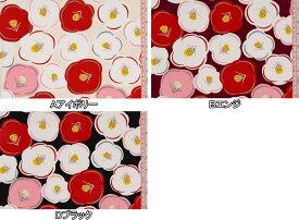 メーカー完売ドビー織生地 布 つばき 椿 AP92202-2 和柄 花柄 商用利用可能