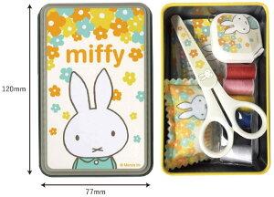 ミッフィー ソーイングセット 缶入りSS−1801 メジャー・ニードルセット・ピンクッション・ミニはさみ・縫い糸セット 裁縫道具セット
