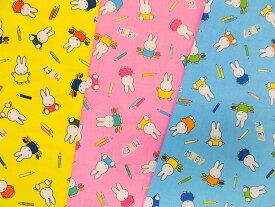 キャラクターシーチング生地 布 ミッフィー G2012−1 2020年 入園入学  スモック レッスンバッグ 体操着入れ 巾着袋に 商用利用不可