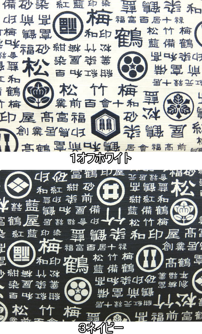 850153-1 和柄 ドビー織生地 布 SEVENBERRY 縁起物 松竹梅 鶴 漢字 家紋柄 850153−1 商用利用可能