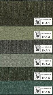 Tatami edge mat surround Yao kagayaki no THA-fold edge fold edge tatami here tatami Heli mat edges mat edge Interior, bedding & shelves tatami mats and other (Japanese-style furniture)