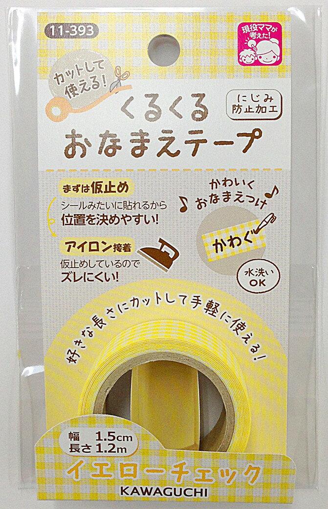 入園入学用品 河口 くるくるおなまえテープ イエローチェック 品番11−393 アイロン接着 サイズ巾1.5cm×1.2m