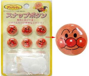 ASB001キャラクター スナップボタン【アンパンマン】それいけ!アンパンマン(日本製)