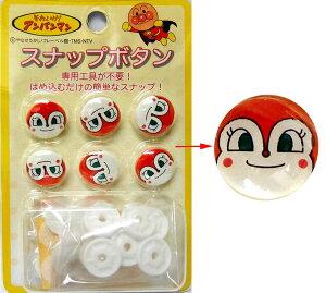 ASB003キャラクター スナップボタン【ドキンちゃん】それいけ!アンパンマン(日本製)
