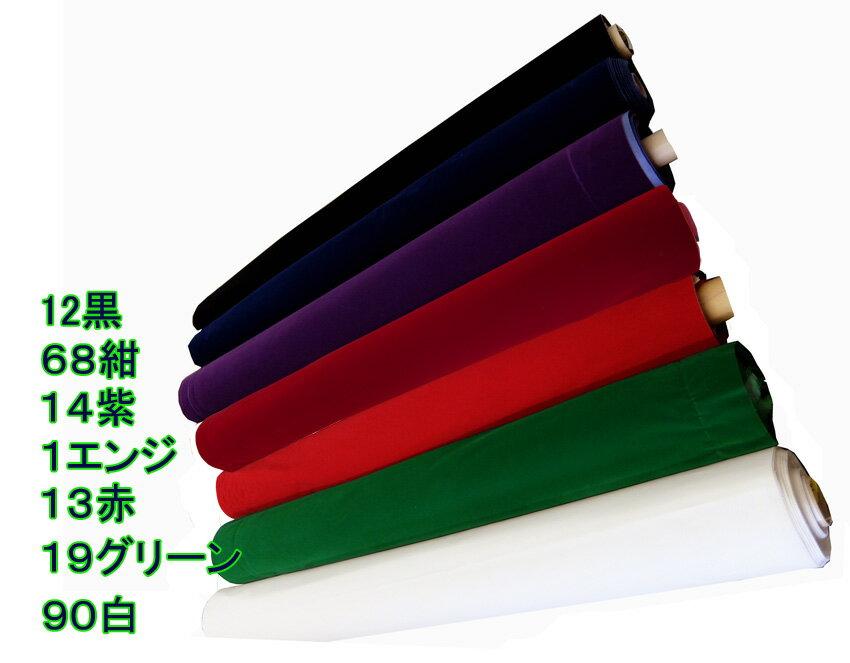 ニューハイベルソフト (ベルベット調スエード生地) 無地 HYMILON ハイミロン #041-0000 92cm巾 商用利用可能