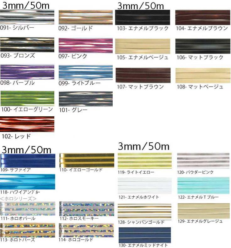 ラ メルヘンテープ3mm巾×50mカセ巻塩化ビニル99% ポリエステル1% スリット糸に使用