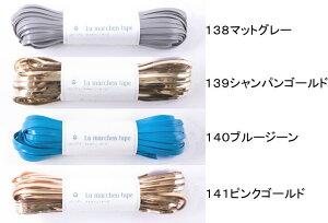 値下げラメルヘンテープ 5mm巾×30mカセ巻 塩化ビニル99% ポリエステル1% スリット糸に使用 ネコポス発送不可在庫限り在庫限り