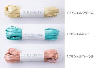 値下げ ラメルヘンテープ シェルタイプ 3mm巾×50mカセ巻 塩化ビニル99% ポリエステル1% スリット糸に使用 ネコポス発送不可在庫限り