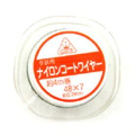 【楽天ランキング入賞商品】ミユキナイロンコートワイヤー クリアK4555 4mビーズアクセサリー