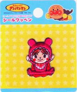 ANC005 キャラクターワッペン アップリケアンパンマン☆シールワッペン【シール/ 両用タイプ】 『あかちゃんまん』ANC005
