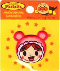 ANA008 キャラクターワッペン アップリケそれいけアンパンマン☆ミニワッペン【あかちゃんまん】ANA008
