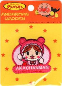 ANW036キャラクターワッペン アップリケアンパンマンのワッペン『あかちゃんまん』
