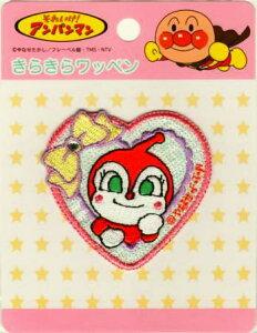 ANH017 キャラクターワッペン アップリケアンパンマン【きらきらワッペン】☆ドキンちゃん ANH017
