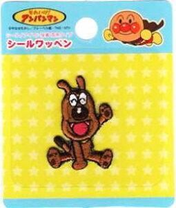 ANC009 キャラクターワッペン アップリケアンパンマン☆シールワッペン【シール/ 両用タイプ】 『チーズ』ANC009