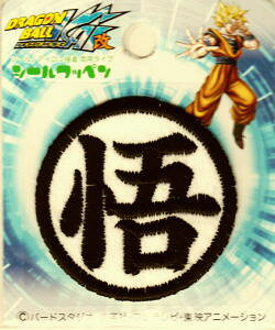DBS001 キャラクターワッペン アップリケ 【ドラゴンボール】シール・アイロン両用ワッペン 悟空 マーク DBS001