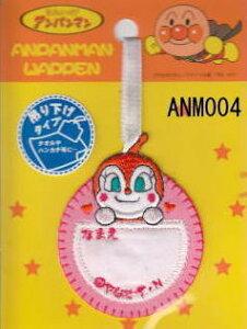 キャラクターワッペン アップリケ吊り下げネームワッペン アンパンマン ANM004 ドキンちゃん