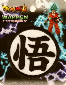 DBS007 キャラクターワッペン アップリケ 【ドラゴンボール】シール・アイロン両用ワッペン 悟マーク BIGシールワッペン DBS007