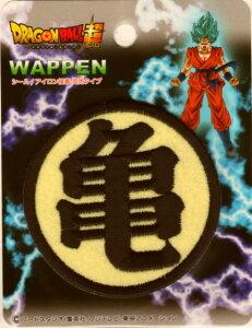 DBS008 キャラクターワッペン アップリケ 【ドラゴンボール】シール・アイロン両用ワッペン 亀マーク BIGシールワッペン DBS008