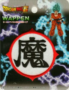 DBS011 キャラクターワッペン アップリケ 【ドラゴンボール】シール・アイロン両用ワッペン 魔マーク BIGシールワッペン DBS011
