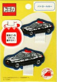 TC451-60841 キャラクターワッペン アップリケ【トミカ】 名札つけアップリケマツダRX-8パトロールカーTC451−60841