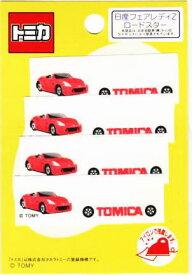 現品限り キャラクターワッペン アップリケ トミカ ネームラベル 日産 フェアレディZ ロードスター TC250-60870