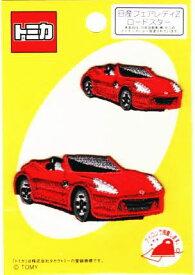 現品限り キャラクターワッペン アップリケ トミカ 日産 フェアレディZ ロードスター TC450−60873