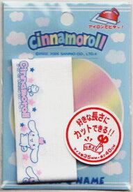 CN302-CN19 キャラクターワッペン アップリケ サンリオ・ネームテープ『シナモロール』 CN302−CN19