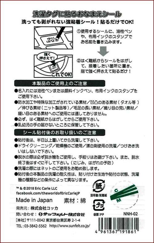 キャラクターワッペン・アップリケ【はらぺこあおむし】NNH-02説明