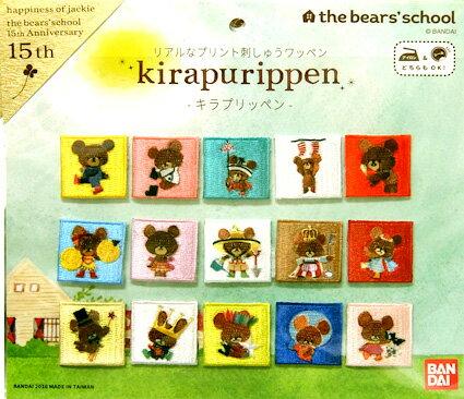 WB-1618 キャラクターワッペン アップリケ【くまのがっこう】☆kirapurippen キラプリッペンWB-1618