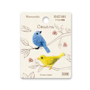 ハマナカ ワッペン アップリケ クークー 青い鳥 黄色い鳥 H457-881 ミニ刺しゅうワッペン アイロン接着
