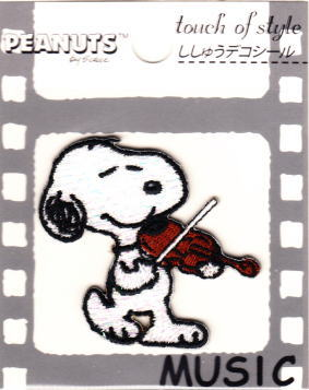 キャラクターデコシール 【ししゅうデコシール】PEANUTS☆スヌーピー MUSIC ヴァイオリン SO2R8703