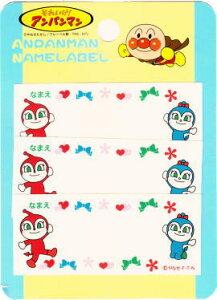 ANN012 キャラクターワッペン アップリケアンパンマン ネームラベル 【ドキンちゃん&コキンちゃん】 ANN012